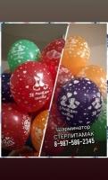 зверята композиция сердце шары на 14 февраля стерлитамак шарики на день святого валентина стерлитамак заказать сердца стерлитамак любовь шарики для любимой заказать шарминатор гелиевые шары на 14 февраля стерлитамак