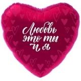 любовь это ты и я королева это состояние души красная звезда люблю тебя день всех влюбленных Стерлитамак подарок на день всех святых сердца шары Шарминатор Стерлитамак доставка шаров