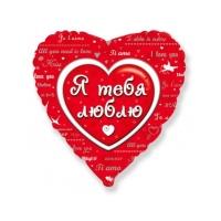 i love you всех влюбленных Стерлитамак подарок на день всех святых сердца шары Шарминатор Стерлитамак доставка шаров для него комплименты хвалебные сердца крошка с днем рождения любимая кольца