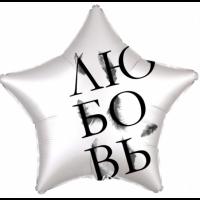 любовь шары на день всех влюбленных Стерлитамак подарок на день всех святых сердца шары Шарминатор Стерлитамак доставка шаров