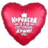 королева это состояние души красная звезда люблю тебя день всех влюбленных Стерлитамак подарок на день всех святых сердца шары Шарминатор Стерлитамак доставка шаров