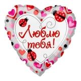 люблю тебя день всех влюбленных Стерлитамак подарок на день всех святых сердца шары Шарминатор Стерлитамак доставка шаров