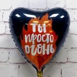 ты просто огонь всех влюбленных Стерлитамак подарок на день всех святых сердца шары Шарминатор Стерлитамак доставка шаров для него комплименты хвалебные сердца крошка с днем рождения любимая кольца