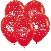 шарики 14 февраля Любовь Стерлитамак шары для признания в любви подарок на 14 февраля День всех влюбленых Стерлитамак подарок на день всех святых сердца шары Шарминатор Стерлитамак доставка шаров для него комплименты хвалебные