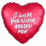 всех влюбленных Стерлитамак подарок на день всех святых сердца шары Шарминатор Стерлитамак доставка шаров для него комплименты хвалебные сердца крошка с днем рождения любимая