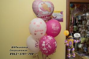 спасибо за внучку на выписку шары  Стерлитамак, Шарминатор, доставка шаров Стерлитамак, гелиевые шары с доставкой Стерлитамак, телефон доставки шаров Артёма Арбат