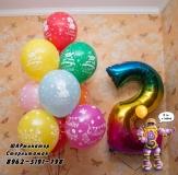 цифра радуга, цветные шары с Днём рождения  Шары  стерлитамак гелиевые шары стерлитамак доставка шаров стерлитамак гелевые шары стерлитамак Шарминатор
