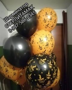 колумбийские  хэллоуин шары, хэллоуин стерлитама оформление праздника хэллоуин, шары у шарминатора, шары стерлитамак, доставка шаров стерлитамак, гелиевые шары стерлитамак helloween