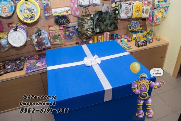 синяя коробка с шарами стерлитамак, заказать коробку-сюрприз с шарами внутри в Стерлитамаке, коробка с шариками Стерлитамак, Шарминатор, доставка шаров Стерлитамак, гелиевые шары с доставкой Стерлитамак, телефон доставки шаров Артёма Арба