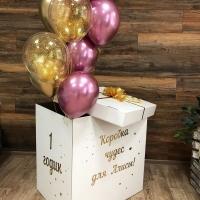 шары в коробке, коробка сюрприз с шарами в стерлитамаке, шар в коробке стерлитамак, заказать шар сюрприз коробка сюрприз стерлитамак, шары стерлитамак белая с золотыми надписями