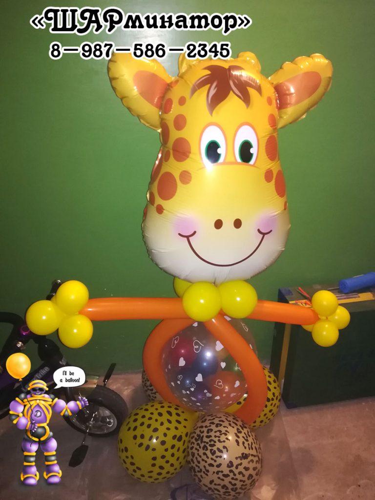 жираф из шаров. Животные. Стерлитамак