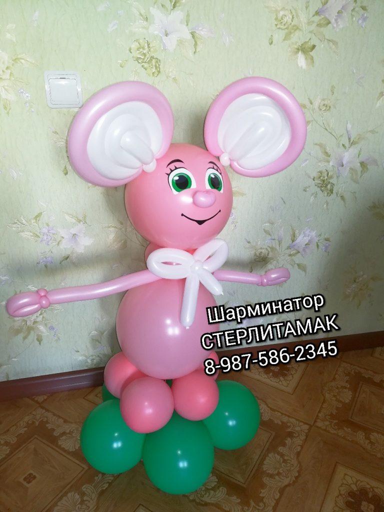 мышка мышонок из шариков Стерлитамак фигура животные из шариков Стерлитамак шарминатор оформление подарки стерлитамак сюрприз стерлитамак подарок стерлитамак гелиевые шары с доставкой