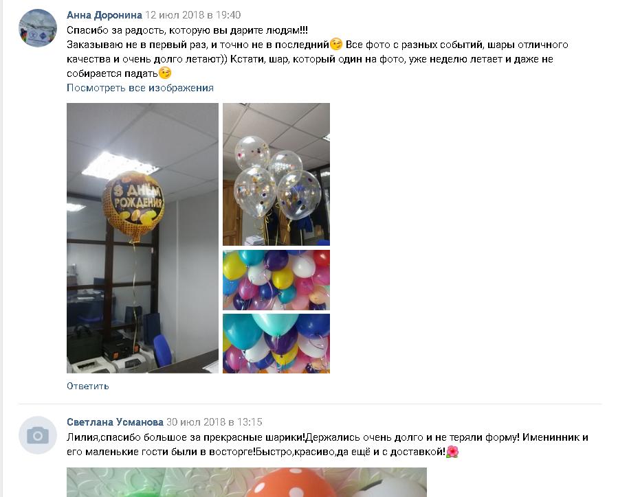Отзывы шары лучшие шары в стерлитамак шарики стерлитамак гелевые шары стерлитамак заказать с доставкой недоорого подарок папе маме мужу жене брату сестре стерлитамак
