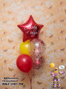 звезда или сердце с индивидуальной надписью стерлитамак заказать шары гелевые стерлитамак balloons baloons