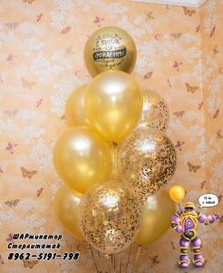 шары с конфетти стерлитамак заказать шары гелиевые Стерлитамак