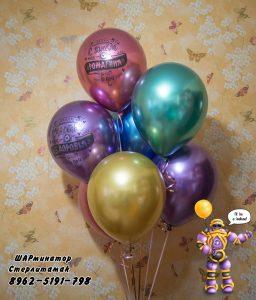 хромовые шары стерлитамак заказать шары гелевые стерлитамак balloons baloons